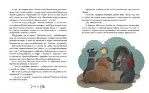 фото страниц 36 і 6 котів-компаньйонів #5