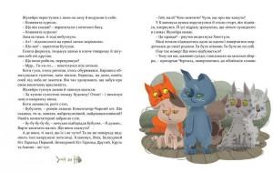 фото страниц 36 і 6 котів-компаньйонів #6
