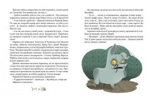 фото страниц 36 і 6 котів-компаньйонів #2