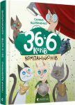фото страниц 36 і 6 котів-компаньйонів #4