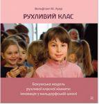 Книга Бохумська модель рухливої класної кімнати: інновація у вальдорфській школі