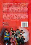 фото страниц BTS. Ікони K-POP. Неофіційна біографія #10