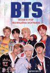Книга BTS. Ікони K-POP. Неофіційна біографія