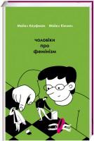 Книга Чоловіки про фемінізм