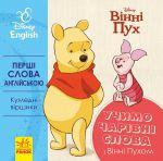 Книга Disney. Перші слова англійською. Чарівні слова