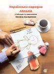 Книга Українська народна лялька у таблицях та замальовках Оксани Скляренко