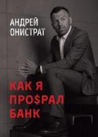 Книга Как я про$рал банк