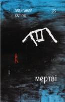 Книга Мертві