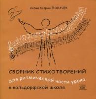 Книга Сборник стихотворений для ритмической части урока в вальдорфской школе