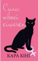 Книга Сила твоєї кішечки