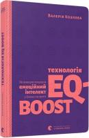 Книга Технологія EQ-BOOST. Як використовувати емоційний інтелект у бізнесі та житті