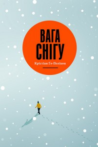 Книга Вага снігу