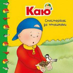 Книга Каю спостерігає за пташками