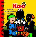 Книга Каю вдягає маскарадний костюм. Мої історії