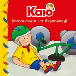 Книга Каю катається на велосипеді