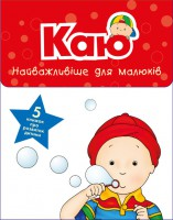 Книга Каю. Комплект з 5 книжок. Найважливіше для малюків