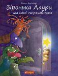 Книга Зіронька Лаури та нічні страховиська