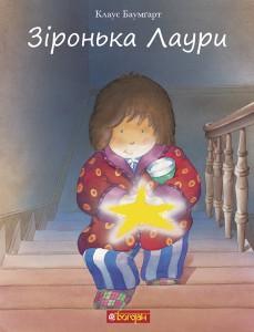 Книга Зіронька Лаури