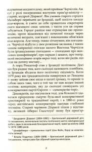 фото страниц Черчілль. Біографія #8