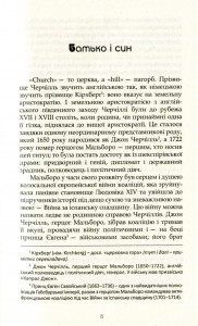 фото страниц Черчілль. Біографія #4
