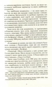 фото страниц Черчілль. Біографія #10