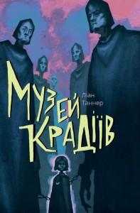 Книга Музей крадіїв