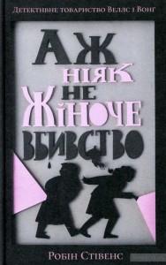 Книга Аж ніяк не жіноче вбивство