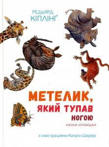 Книга Метелик, який тупав ногою