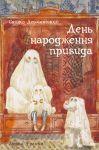Книга День народження привида