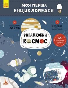 Книга Загадковий космос