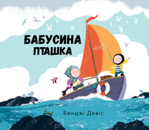 Книга Бабусина пташка