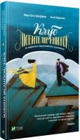 Книга Клуб любителів книжок та пирогів з картопляного лушпиння