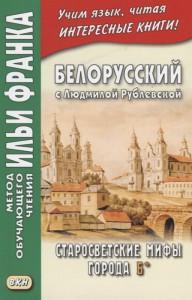 Книга Белорусский с Людмилой Рублевской. Старосветские мифы города Б*