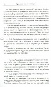 фото страниц Греческие сказки и легенды #10