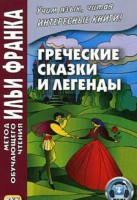 Книга Греческие сказки и легенды