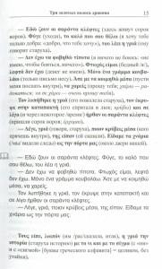 фото страниц Греческие сказки и легенды #9