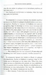 фото страниц Греческие сказки и легенды #11
