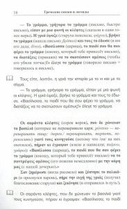 фото страниц Греческие сказки и легенды #4