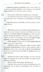 фото страниц Греческие сказки и легенды #5