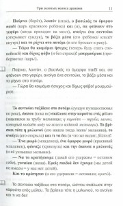 фото страниц Греческие сказки и легенды #7