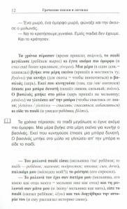 фото страниц Греческие сказки и легенды #3