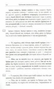 фото страниц Греческие сказки и легенды #8