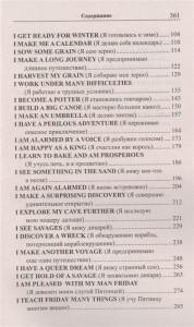 фото страниц Легкое чтение на английском языке. Даниэль Дефо. Робинзон Крузо #3