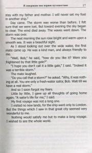 фото страниц Легкое чтение на английском языке. Даниэль Дефо. Робинзон Крузо #6