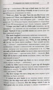 фото страниц Легкое чтение на английском языке. Даниэль Дефо. Робинзон Крузо #7
