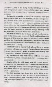 фото страниц Легкое чтение на английском языке. Даниэль Дефо. Робинзон Крузо #5