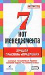 Книга 7 нот менеджмента. Лучшая практика управления