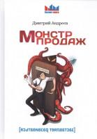 Книга Монстр продаж