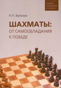 Книга Шахматы. От самообладания к победе. Шахматы глазами врача и психолога