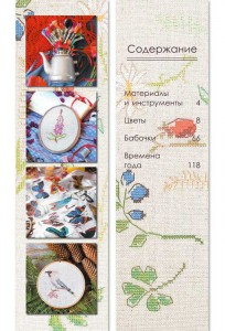 фото страниц Секреты вышивки в ботаническом стиле #5